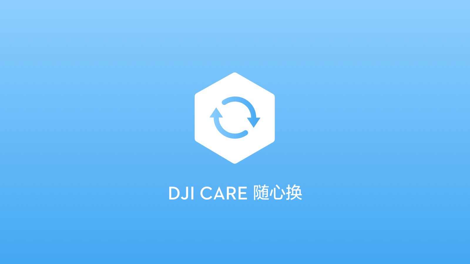 大疆DJI Care随心换